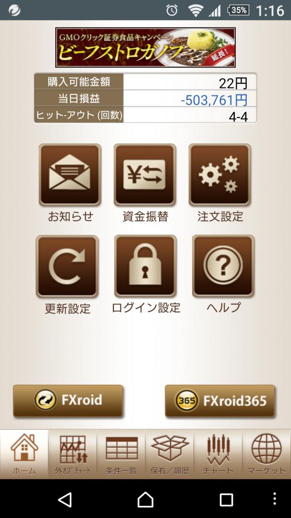 screenshotshare_20151208_011651