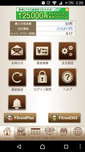 Screenshot_20160714-022001
