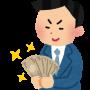 金策について~お金の作り方~